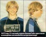 Билл Гейтс арестован