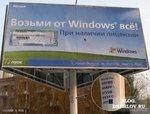 Возьми от Windows все!
