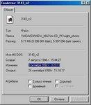 Файл из будущего