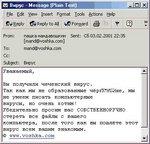 Чеченский вирус
