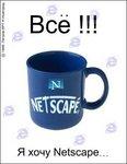 Я хочу Netscape!