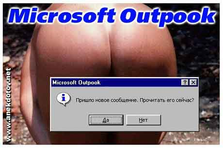 Microsoft Outpook