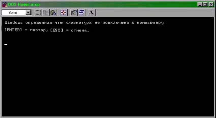 Тупой Windows