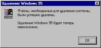 Удаление Windows 95