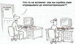 Компьютер - друг бухгалтера!