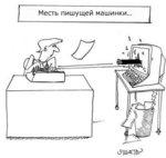 Месть пишущей машинки