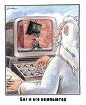 Бог и его компьютер