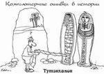Тутенхамон