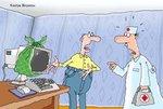 Доктор, компьютерный вирус....