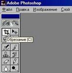Adobe Photoshop: обрезание