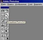 Adobe Photoshop: волшебная палка