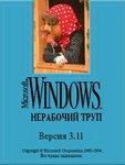 Windows 3.11 - разложившийся труп