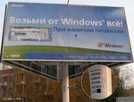 Возьми от Windows все!